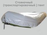 Тент транспортировочный (стояночный)