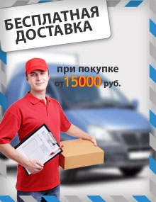Бесплатная доставка при покупке от 15 000 руб